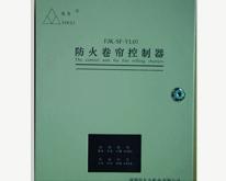 南京防火卷帘控制器